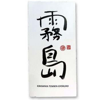 Tennen gyokuro asatsuyu